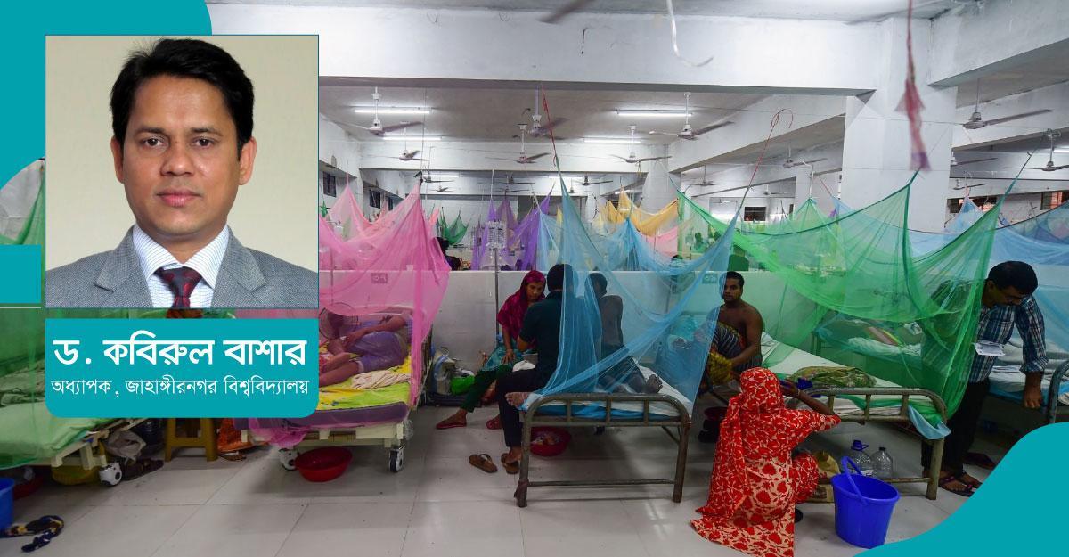 ডেঙ্গু চিকিৎসা : বিশেষায়িত হাসপাতাল নয়, আলাদা ওয়ার্ড চালু জরুরি