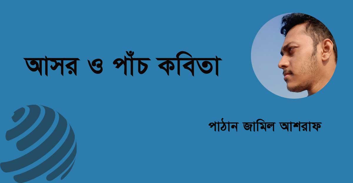 পাঠান জামিল আশরাফের কবিতা