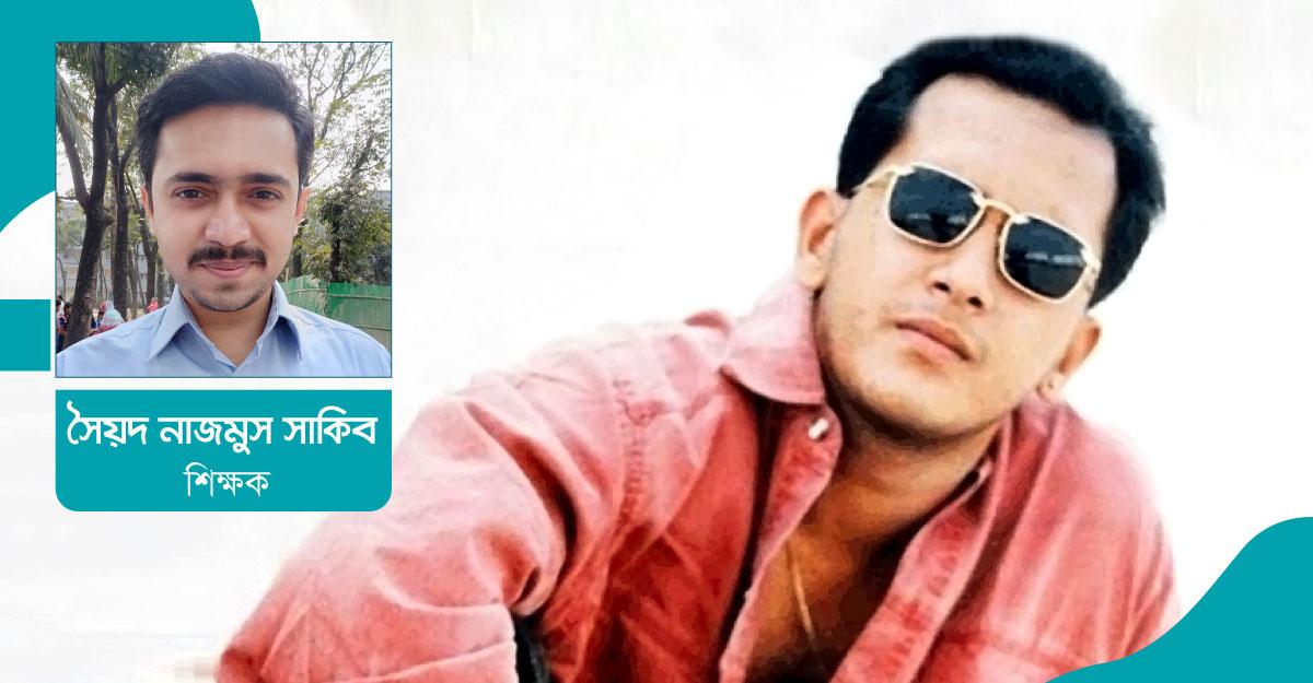 সালমান শাহ : চলচ্চিত্রের স্টাইলিশ আইকন