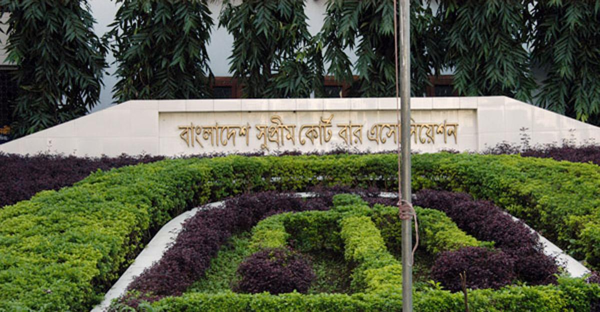 সুপ্রিম কোর্ট বার : সাদা প্যানেলের নির্বাচন পরিচালনা কমিটি