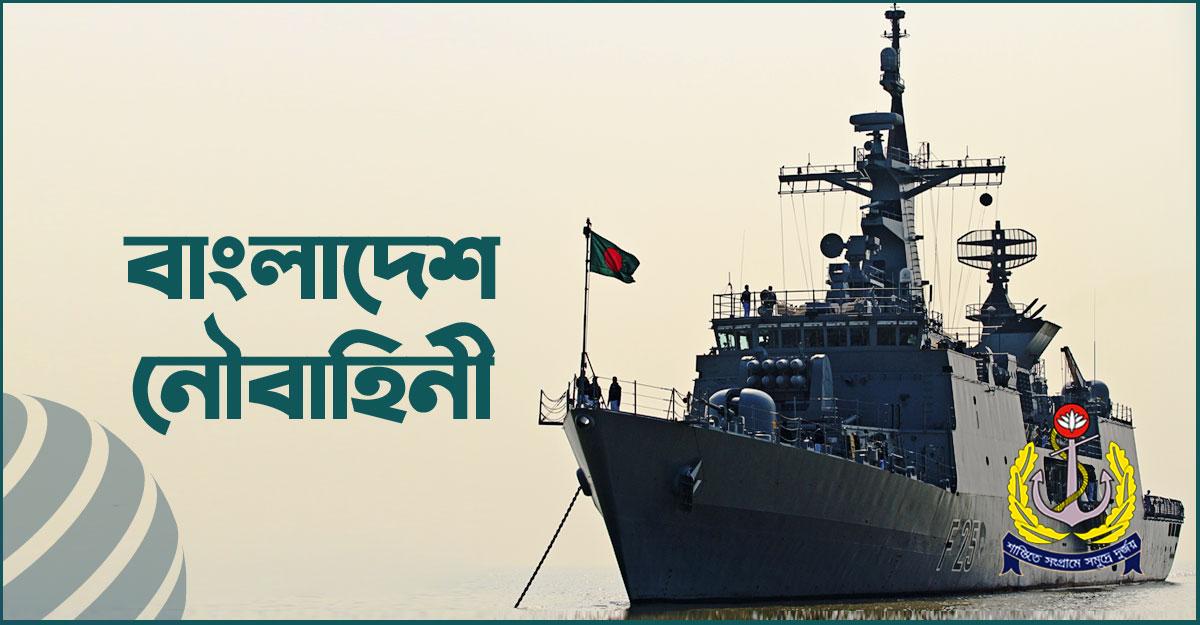বাংলাদেশ নৌবাহিনীতে নিয়োগ, আবেদন এইচএসসি পাসে