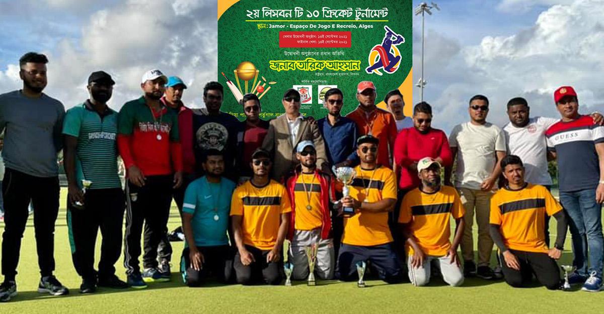 পর্তুগালে বাংলাদেশিদের টি-১০ ক্রিকেট টুর্নামেন্ট